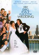 My Big Fat Greek Wedding - DVD cover (xs thumbnail)