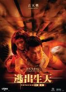 Inferno - Hong Kong Movie Poster (xs thumbnail)