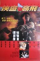 Full Contact - Hong Kong Movie Poster (xs thumbnail)