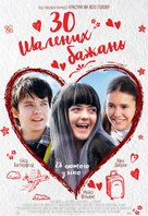 Then Came You - Ukrainian Movie Poster (xs thumbnail)