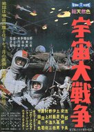 Uchu daisenso - Japanese Movie Poster (xs thumbnail)