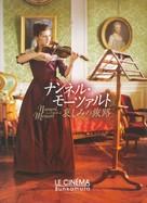 Nannerl, la soeur de Mozart - Japanese Movie Poster (xs thumbnail)