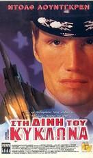 Storm Catcher - Greek VHS movie cover (xs thumbnail)