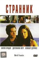 World Traveler - Russian poster (xs thumbnail)