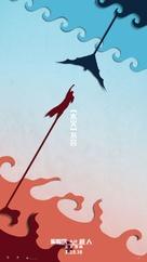 Batman v Superman: Dawn of Justice - Chinese Movie Poster (xs thumbnail)