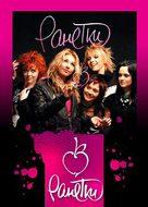 """Ranetki"" - Russian Movie Poster (xs thumbnail)"
