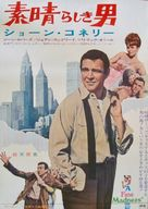 A Fine Madness - Japanese Movie Poster (xs thumbnail)