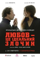 L'amour est un crime parfait - Ukrainian Movie Poster (xs thumbnail)