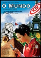 Shijie - Brazilian Movie Poster (xs thumbnail)