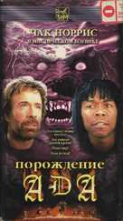 Hellbound - Russian Movie Cover (xs thumbnail)