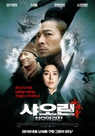 Xin shao lin si - South Korean Movie Poster (xs thumbnail)