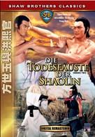 Fang Shiyu yu Hong Xiguan - German Movie Cover (xs thumbnail)