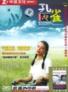 Kong que - Chinese poster (xs thumbnail)