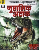 Jurassic Attack - Indian Movie Cover (xs thumbnail)