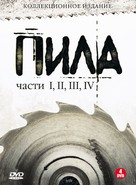 Saw IV - Russian Movie Cover (xs thumbnail)