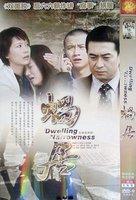 """Wo ju"" - Hong Kong Movie Cover (xs thumbnail)"
