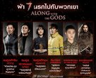Along with the Gods - Thai Movie Poster (xs thumbnail)