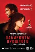 Todos lo saben - Russian Movie Poster (xs thumbnail)