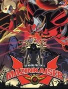 Majinkaizâ - DVD cover (xs thumbnail)