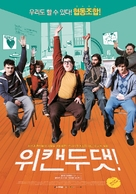 Si può fare - South Korean Movie Poster (xs thumbnail)