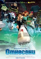 Flushed Away - Bulgarian Movie Poster (xs thumbnail)