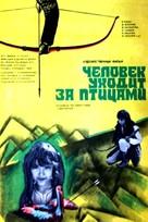 Chelovek ukhodit za ptitsami - Soviet Movie Poster (xs thumbnail)