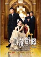 Yau lung hei fung - Hong Kong Movie Poster (xs thumbnail)