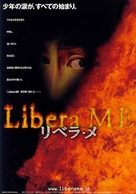 Libera me - Japanese Movie Poster (xs thumbnail)