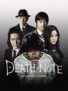 Desu nôto - Movie Poster (xs thumbnail)