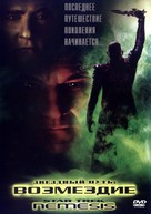 Star Trek: Nemesis - Russian DVD cover (xs thumbnail)
