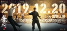 Yip Man 4 - Hong Kong Movie Poster (xs thumbnail)