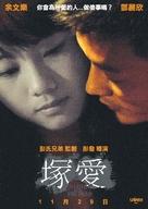 Chung oi - Hong Kong poster (xs thumbnail)