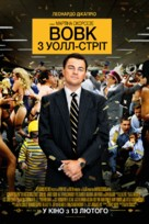 The Wolf of Wall Street - Ukrainian Movie Poster (xs thumbnail)