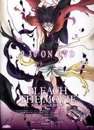 Gekijô ban Bleach: Fade to Black - Kimi no na o yobu - Japanese Video release movie poster (xs thumbnail)