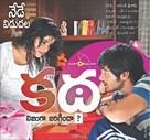 Katha - Indian Movie Cover (xs thumbnail)