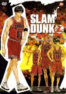 """Slam Dunk"" - DVD movie cover (xs thumbnail)"