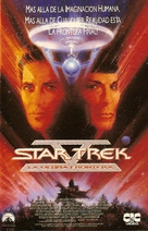 Star Trek: The Final Frontier - Spanish VHS movie cover (xs thumbnail)