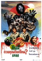 Meng gui cha guan - Thai Movie Poster (xs thumbnail)