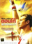 Fehér tenyér - Thai Movie Cover (xs thumbnail)