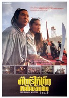 Tai ji: Zhang San Feng - Thai Movie Poster (xs thumbnail)