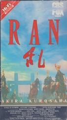 Ran - Movie Cover (xs thumbnail)