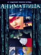 The Animatrix - Russian DVD movie cover (xs thumbnail)