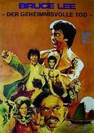 Long zheng hu dou jing wu hun - German Movie Poster (xs thumbnail)