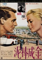 To Catch a Thief - Japanese Movie Poster (xs thumbnail)
