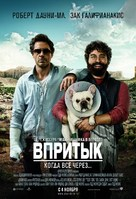 Due Date - Russian Movie Poster (xs thumbnail)