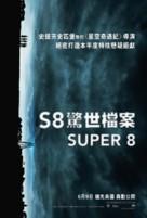 Super 8 - Hong Kong Movie Poster (xs thumbnail)