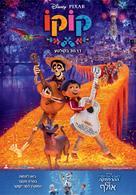 Coco - Israeli Movie Poster (xs thumbnail)