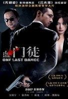 One Last Dance - Hong Kong Movie Poster (xs thumbnail)
