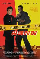 Rush Hour - Chinese Movie Poster (xs thumbnail)