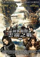 The Three Musketeers - Taiwanese Movie Poster (xs thumbnail)